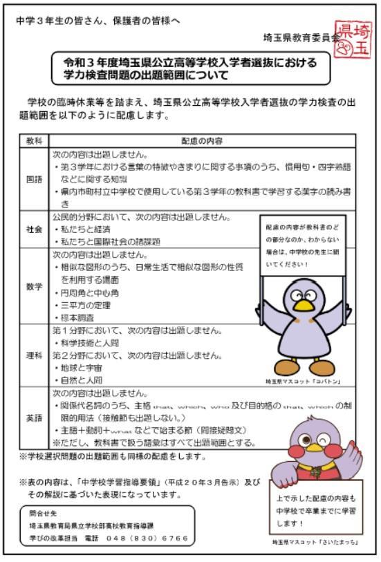 休校 埼玉 県 学校